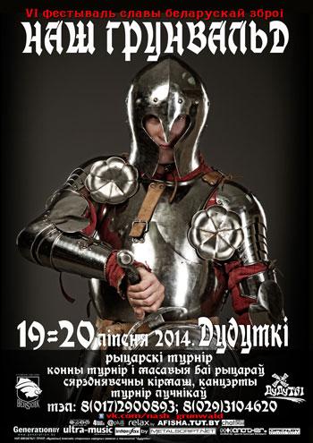 6-ой фестиваль средневековой культуры и музыки «Наш Грюнвальд»