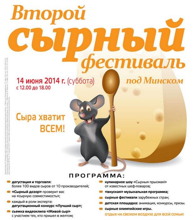 Второй Сырный фестиваль под Минком 2014
