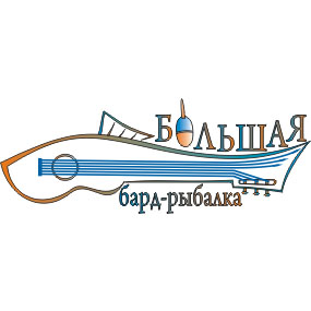 Бард-рыбалка 2013