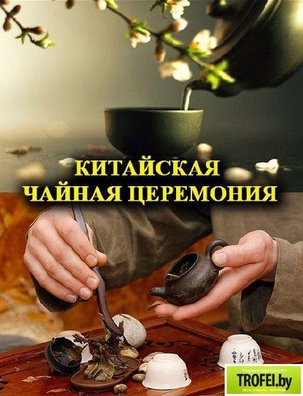 Чайная церемония музыка скачать