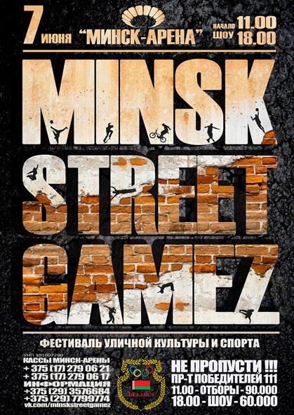 Фестиваль уличной культуры и спорта в Минске 2014
