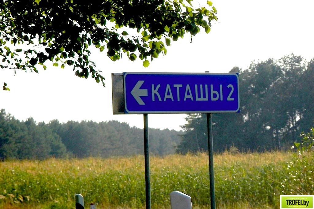 Озеро Каташи