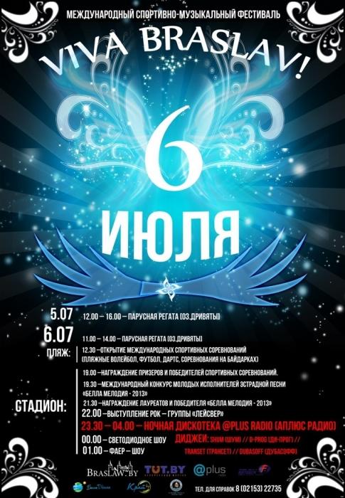 Международный музыкально-спортивный фестиваль