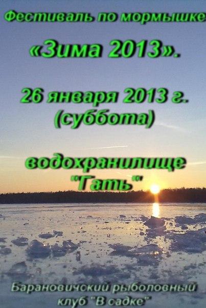 Фестиваль по мормышке «Зима 2013»