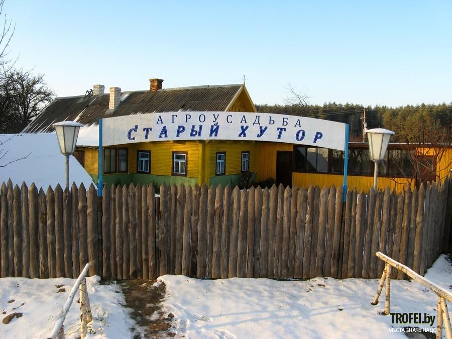 Агроусадьба Старый хутор (Ивацевичский район)